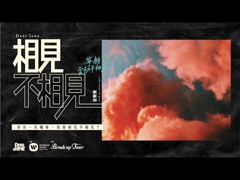 Free Download Dear Jane「相見‧不相見 音樂會」 Mp3 dan Mp4
