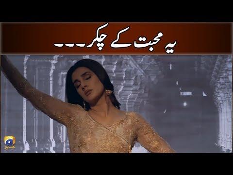 Ye Mohabbat Kay Chakar | Kubra Khan  Ahsan Khan