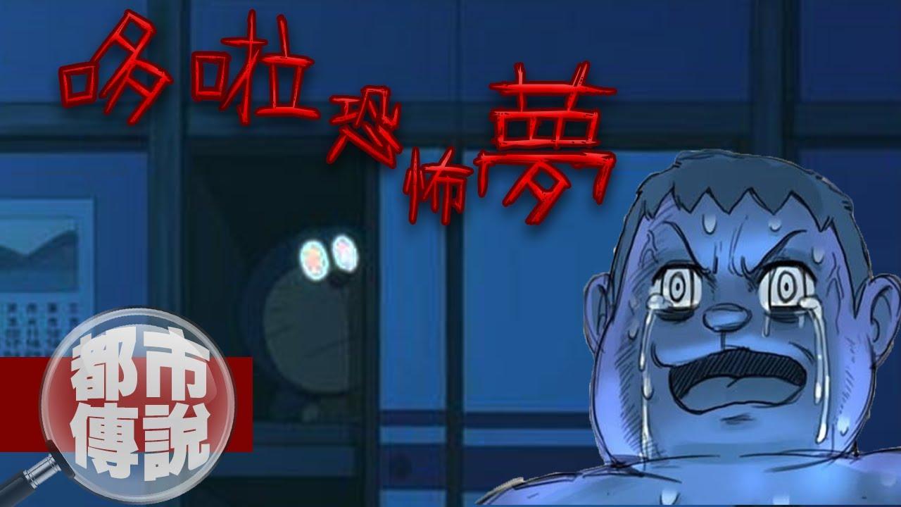 【都市傳說】童年毀滅!哆啦A夢消失的兩集... 真的很毛!|下水道先生