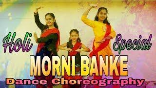 Morni Banke | Holi Special | Dance Choreography | Badhai ho | Guru Randhawa | Neha Kakkar