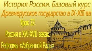 Реформы «Избранной Рады». Россия в ХVI-ХVII вв. Урок 37
