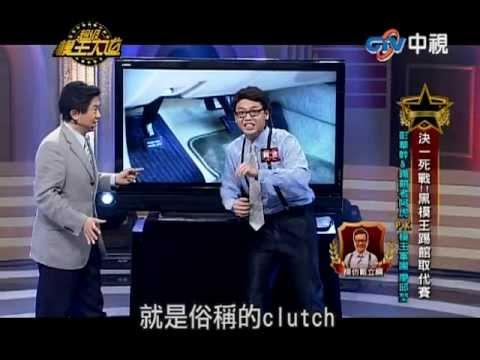 超級模王大道2 [彭華幹 & 阿虎-模王龍捲風]