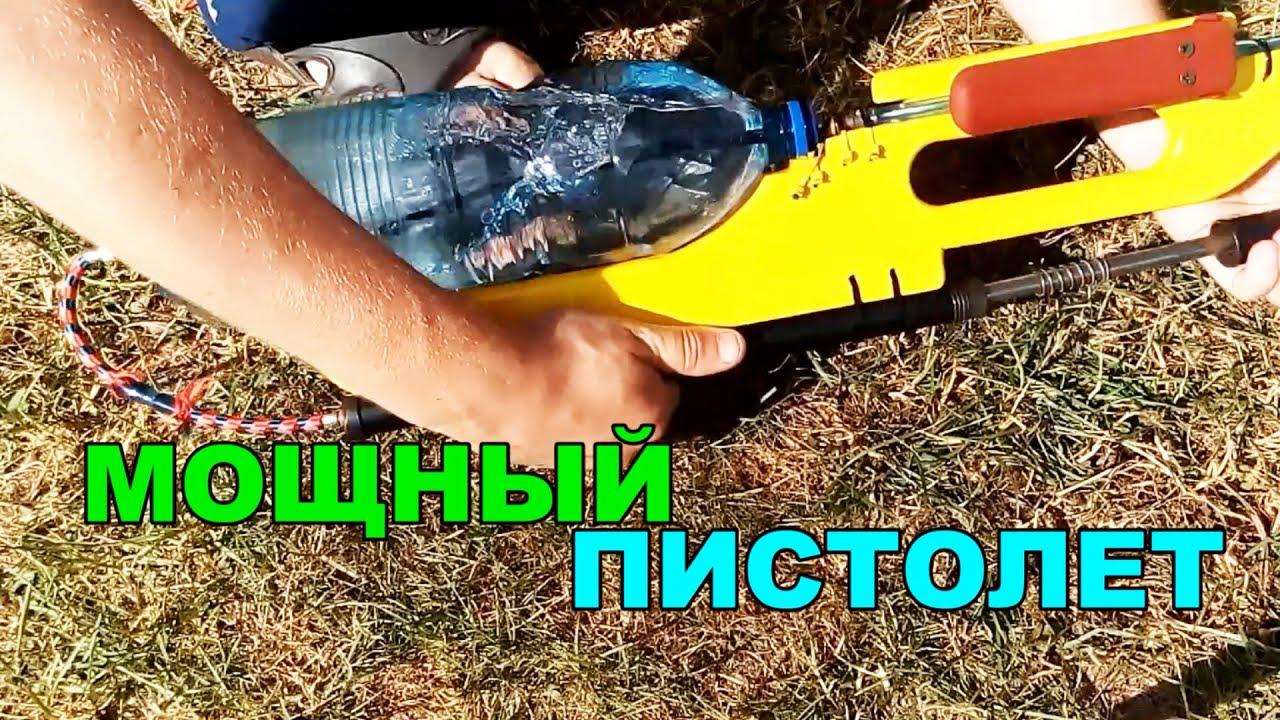 Как сделать водяной пистолет своими руками