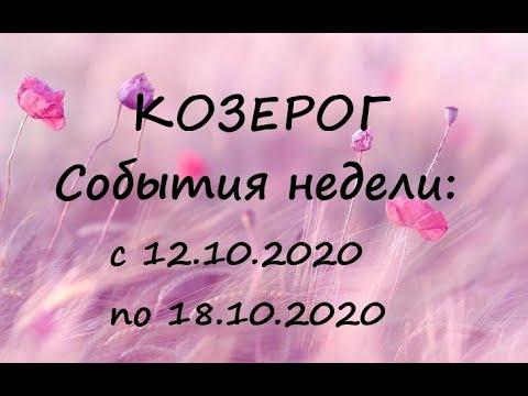 КОЗЕРОГ ♑️ НЕДЕЛЯ с 12.10.2020 по 18.10.2020. ПРОГНОЗ. ГОРОСКОП 🔮❤️🍀