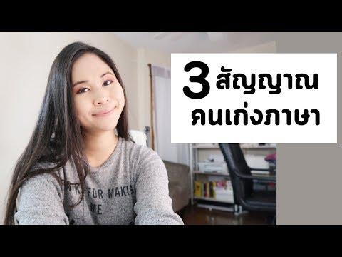 3 สัญญาณที่บอกว่าคุณเริ่มเก่งภาษาอังกฤษ | Tina Academy Ep.97