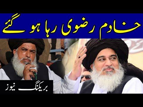 KHADIM RIZVI RELEASED |GOVT RELEASE TLP LEADERS PIR AFZAL QADRI AND  khadim  rizvi | HAQEEQAT NEWS