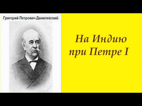 Григорий Данилевский.