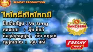 Khmer karaoke, រឹតតែឈឺរឹតតែនឹក, ភ្លេងសុទ្ធ, សុខ ពិសី, Sok pisey, Pleng sot
