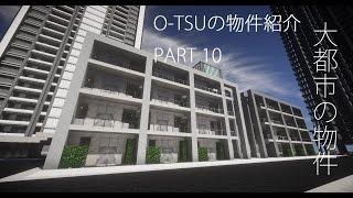 [マインクラフト]物件紹介part10 大都市(オオツ市)の物件 thumbnail