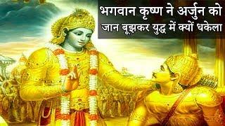 भगवान श्री कृष्ण ने अर्जुन को जान बूझकर युद्ध में आखिर क्यों धकेला ?