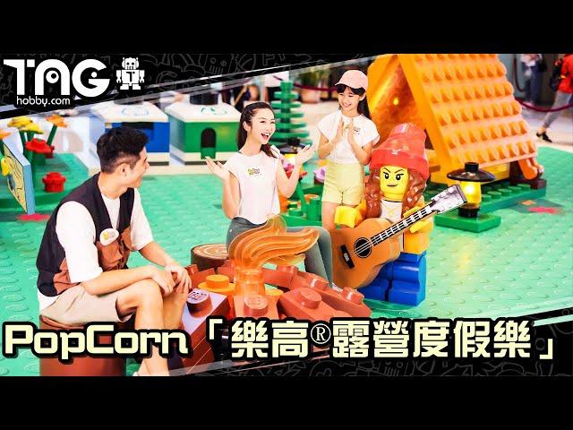PopCorn「樂高®露營度假樂」