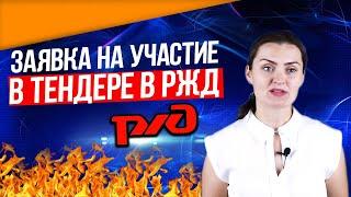 Как подать заявку на участие в Тендере в РЖД