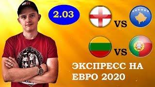 литва - Португалия и Англия - Косово прогноз и обзор матча/ Квалификация Евро
