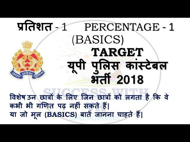 UP Police Constable Bharti Percentage Negative marking / प्रतिशत - 1