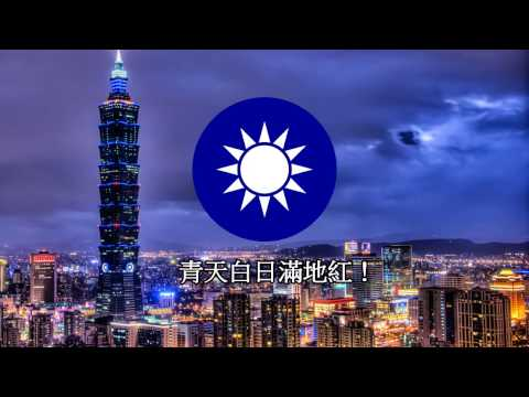 National Flag Anthem of the Republic of China (Taiwan)