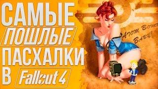 Самые пошлые пасхалки в Fallout 4 Романтик мишка и манекен вместо девушки