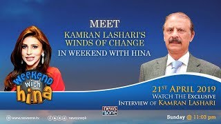 Weekend with Hina | Kamran Lashari | 21-April-2019