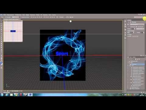 Создание абстрактного кольца в Photoshop CS6