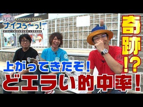 ボートレース【ういちの江戸川ナイスぅ〜っ!】#005 上がってきたぞ!どエラい的中率!