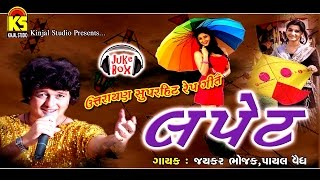 Lappet l Uttarayan Special New Comedy Song l Dj Song l Jaykar Bhojak l Rap Song