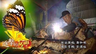 深山裡單純的美味 烤全豬 享受布農族風味餐--第038集《進擊的台灣》