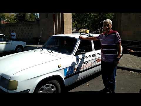 Такси Катюша главный вход парк ПОБЕДЫ г Ереван 2019