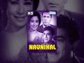 Naunihal (HD) - Hindi Full Movie - Sanjeev Kumar - Balraj Sahni - Indrani Mukherjee - Hindi Movie
