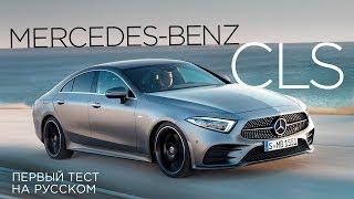 У Конкурентов Нет Шансов: Новый Mercedes-Benz Cls, Первый Тест