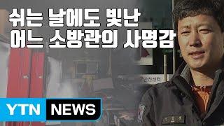 쉬는 날에도 빛난 어느 소방관의 사명감 / YTN