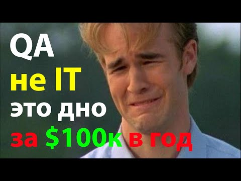 QA это не IT - тестирование дно IT за $100К в год
