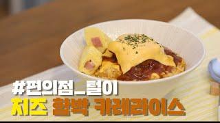 [웨더뉴스] 요리쿡 웨더쿡 '치즈 함박 카레라이…