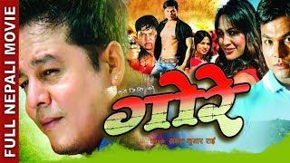 """GORE"" Full Movie    Dilip Rayamajhi, Anu Shah    New Nepali Movie 2018"