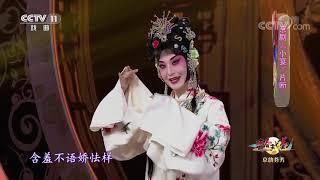 《青春戏苑》 20191216 京韵芬芳| CCTV戏曲