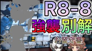 【R8-8強襲】エイヤ、銀灰お留守番でゆるーく行ってみた《怒号光明》【アークナイツ/Arknights/명일방주】のサムネイル