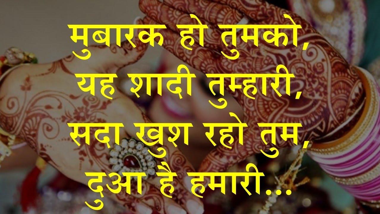 श द क श भक मन ए श यर Shadi Shayari For