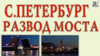 Разводка Дворцового моста. Санкт-Петербург.