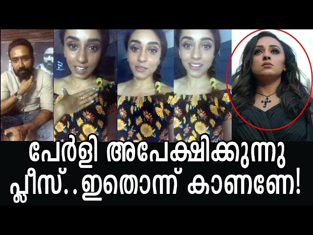 ബിഗ് ബോസിന് ശേഷം പേളിയുടെ പുതിയ അവതാരം! | Pearle Maaney's Live Video - Act as heroine