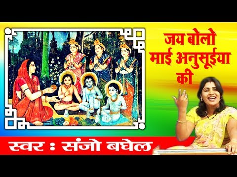 जय बोलो माई अनुसूया की    Maa Ansuya Bhajan    Sanjo Baghel    Best Devotional Song