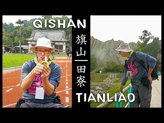 QISHAN town and TIANLIAO Moonworld in KAOHSIUNG (高雄旗山鎮/田寮月世界)