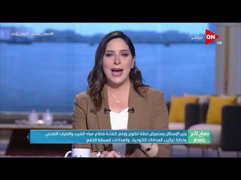 صباح الخير يا مصر - وزير الإسكان يستعرض خطة تطوير ورفع كفاءة قطاع مياه الشرب والصرف الصحي  - نشر قبل 13 ساعة