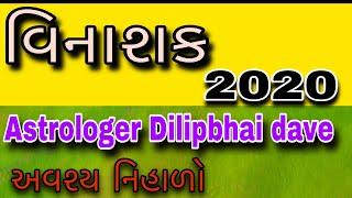 SURYA GRAHAN    મહાવિનાશ    સૂર્ય ગ્રહણ 2020    ASTROLOGY    ASTROLOGAR    DR. DILIP BHAI DAVE