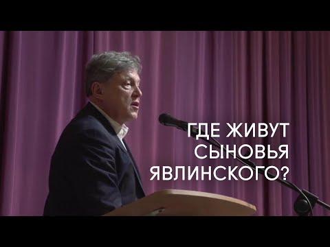 Смотреть На встрече в Олонце Явлинскому задали