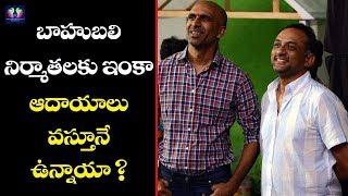 Baahubali producers are still earning  profits || Baahubali Movie || Telugu Full Screen