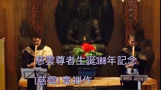 慈雲尊者生誕300年記念奉納 章禅作「慈雲」奉納演奏