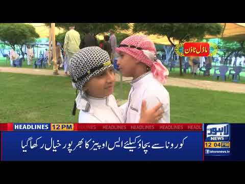 Watch 12 PM Headlines|01 August 2020|Lahore News HD
