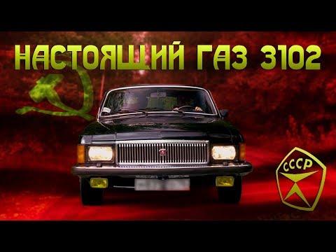 ЛУЧШИЙ АВТОМОБИЛЬ СССР!!! ГАЗ 3102 для парт работников КПСС / Иван Зенкевич Про Автомобили