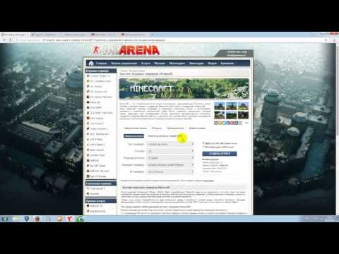 Как создать сайт хостинг игровых серверов наш автопром модели официальный сайт