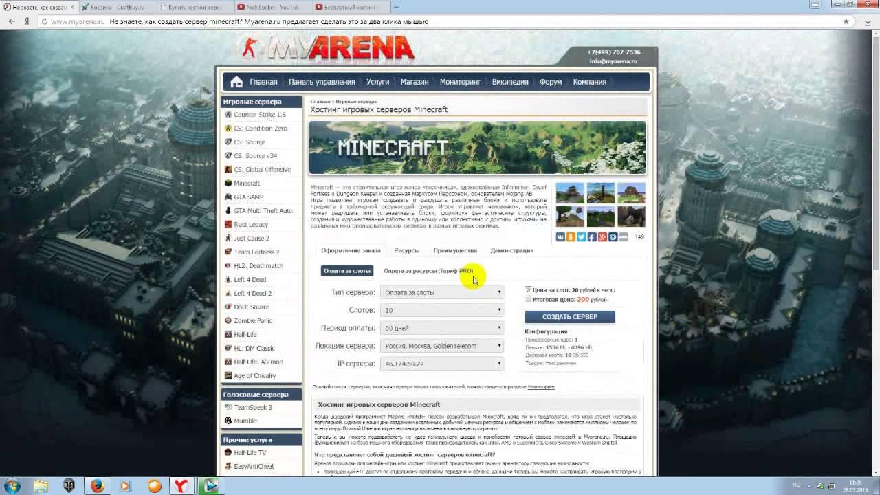 Как зделать хостинг сервера бесплатно proxy сервера новые