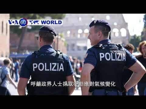 VOA國際60秒(粵語): 2019年09月27日