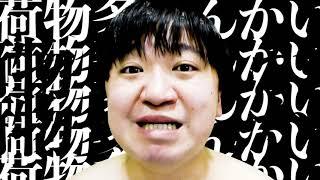ニッポンの社長 「荷物多いんかい MV」